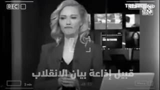 مذيعة لن تنساها الأجيال القادمة.. شاهد ما تعرضت له مذيعة  TRT1 أثناء اقتحام الانقلابيين لمقر المحطة.