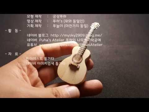 TEQNi crafts : DIY Miniature GUITAR ~ Woodcraft