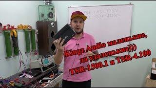 kingz-audio-tsr-1500-1-tsr-4-100