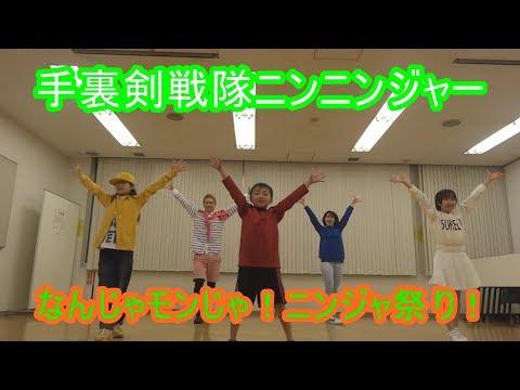 手裏剣戦隊ニンニンジャー「なんじゃモンじゃ!ニンジャ祭 り!」DANCE 踊ってみた