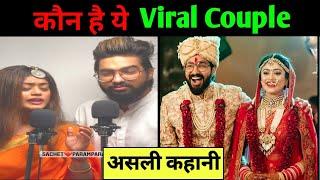 Meera ke Prabhu || Viral Couple || Who is Sachet Parampara || Sachet Parampara Lifestory