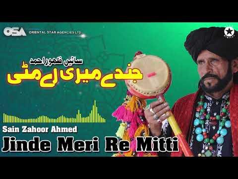 Jinde Meri Re Mitti | Sain Zahoor | complete official HD video | OSA Worldwide