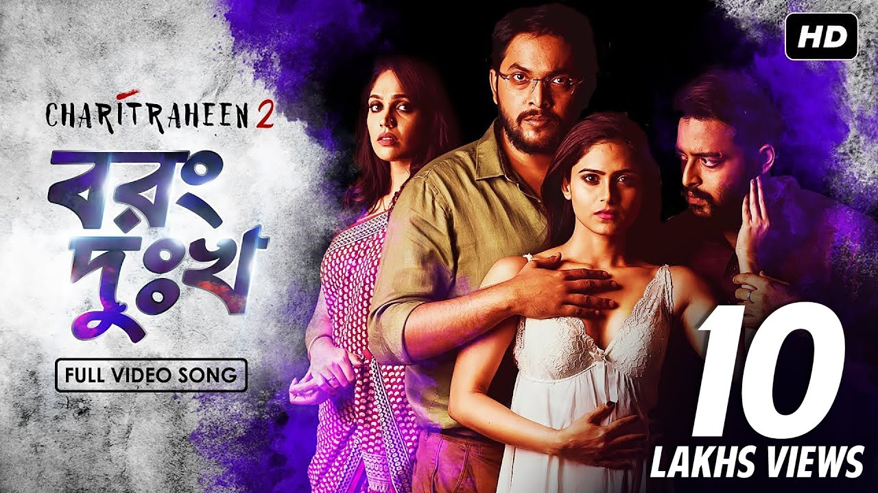 Download Borong Dukkho ( বরং দুঃখ ) | Charitraheen 2 ( চরিত্রহীন ২)| Ishan Mitra | Saqi | Hoichoi | SVF Music