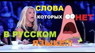 10 слов,  которых НЕТ в РУССКОМ ЯЗЫКЕ!!!