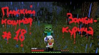 Плоский кошмар #18 Зомби-курица