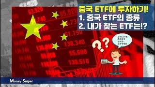 ETF기초 다지기04#중국 ETF 고르는 법#chinaetf#MSCIetf