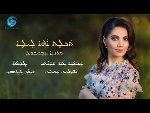 Sonia Odisho - Taklet A Leleh 2018 - Lyrics in Assyrian Script