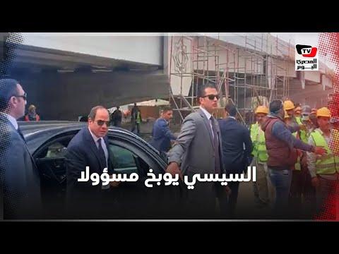 السيسي يوبخ مسؤولا خلال تفقد مواقع إنشائية: العمال مش لابسين كمامات ليه  - نشر قبل 2 ساعة