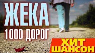 Жека Евгений Григорьев 1000 дорог Official Video