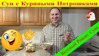 Суп с Куриными Потрошками. Лёгкий, Быстрый и Очень Вкусный Рецепт Супа.