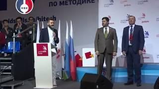 Подведение итогов чемпионата WorldSkills Hi-tech 2017