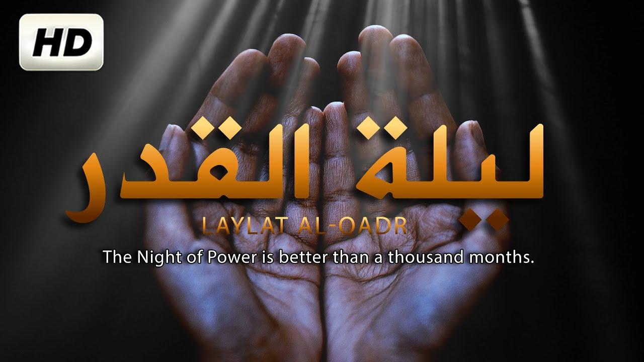 سورة القدر?اجمل دعاء لليلة القدر? دعاء ختم القرآن في رمضان بصوت جميل يريح القلب Laylat al Qadr 2021