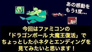 ファミコン版 ドラゴンボールの第2弾! 「ドラゴンボール 大魔王復活」 カードゲームの元祖と言っても過言ではありません 当時は斬新なゲームでしたね〜 当時もクリア出来 ...