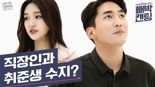 (ENG SUB) [Blind Date] ep.2 When Suzy of job training met an office worker