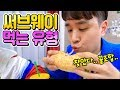 써브웨이 먹는 유형 17가지ㅋㅋㅋㅋ(feat.꿀조합 대방출!) - YouTube