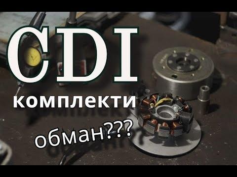 CDI комплекти...качество чи обман?