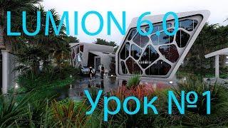 LUMION 6.0 - Урок №1: Перемещение, поворот, импорт и изменение ландшафта