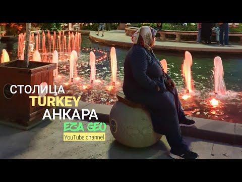 Столица Турции/Основные достопримечательности/Турция Анкара 2019