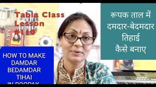 Roopak Taal Tihai #1 💫रूपक ताल तिहाई #1🌞Tabla Class Lesson#110🌍Online Classe/Lessons Available