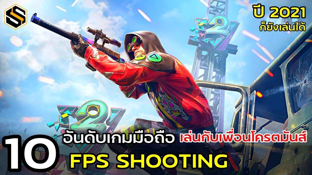 10 อันดับ เกมมือถือยิง  FPS Shooting ยิงมันส์เล่นกับเพื่อน 2021 ยังเล่นได้