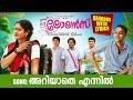 Malayalam new Karaoke