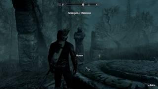 Skyrim-Лечение Вампиризма