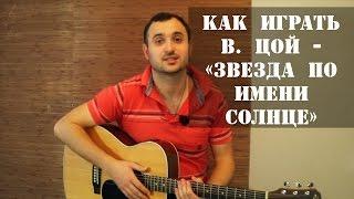 Как играть на гитаре Виктор Цой (группа Кино) - Звезда по имени Солнце (разбор, видео урок)