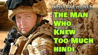 Class 9 The Man Who Knew Too Much Hindi Explanation