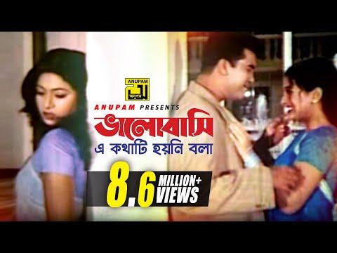 Valobashi E Kothati | ভালোবাসি এ কথাটি হয়নি বলা | Manna, Shabnur & Purnima |  Shami Strir Juddho