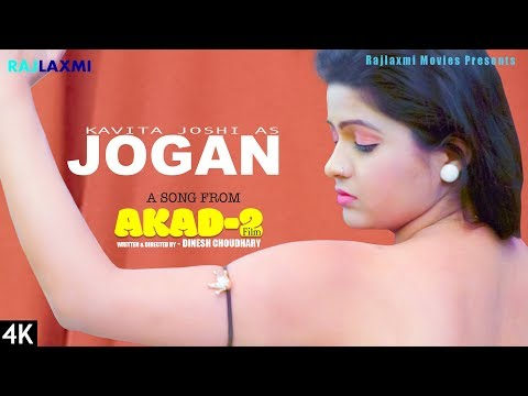 Latest Haryanvi Song 2018 | JOGAN |...