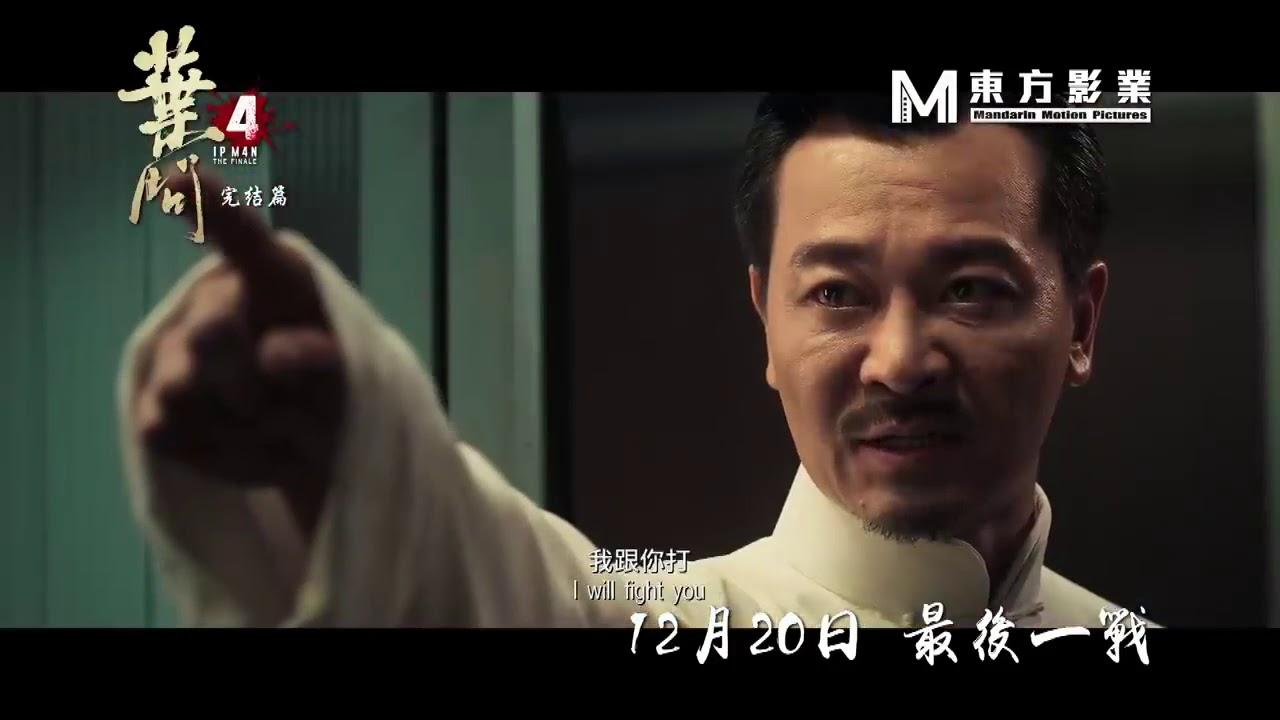 Download Ip Man 4  The Finale Chinese Trailer 2 Donnie Yen, Scott Adkins