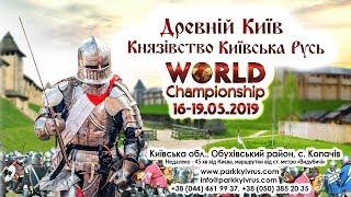 Чемпионат мира по средневековому бою 2019
