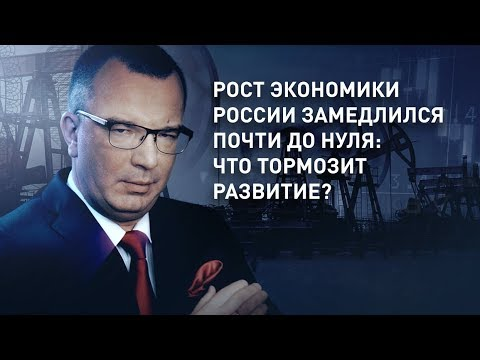 Рост экономики России замедлился почти до нуля: что тормозит развитие?