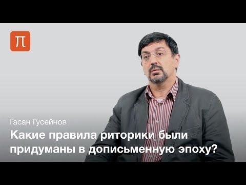 Гусейнов Гасан - Риторическая рука
