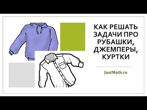 ЕГЭ: Как решать задачи про рубашки, куртки, джемперы
