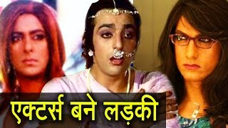 Bollywood Male Indian Actors Who Played Female Roles In Movies | TOP 10 | BMF