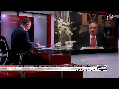 د.مصطفى الفقي يوضح الخيارات السياسية البديلة أمام مصر لمواجهة تعنت إثيوبيا في سد النهضة