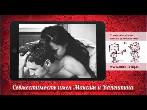 Совместимость имен Максим и Валентина