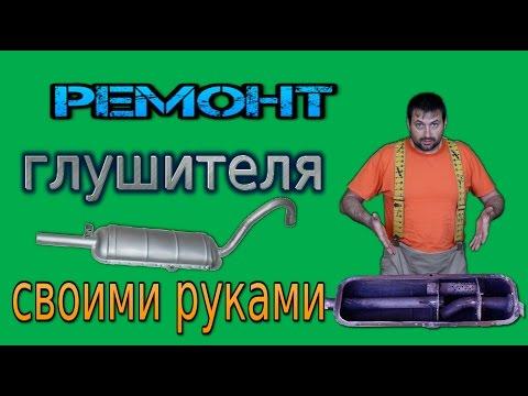 Ремонт глушителя ваз 2106 своими руками видео