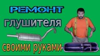 Как починить выхлопной глушитель своими руками #ВАЗ2106