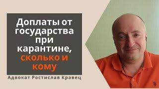 Доплаты от государства при карантине, сколько и кому | Адвокат Ростислав Кравец