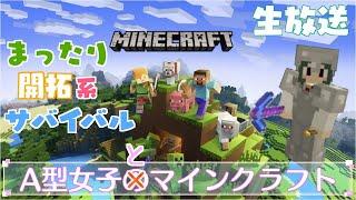 """【Minecraft】~やばい洞窟があったんだった~A型女子""""と""""マインクラフト part7【生放送】"""