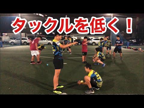 【ロータックル】低いタックルの練習のコツは?膝から姿勢を素早く落とそう
