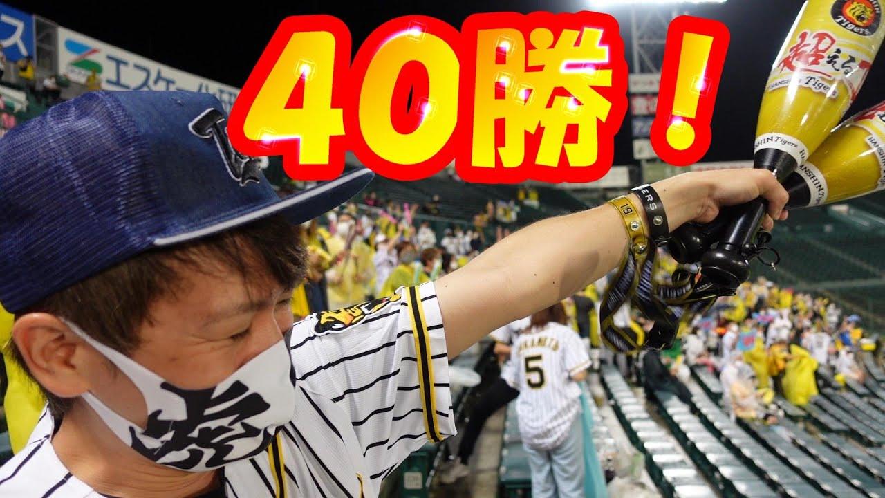 阪神40勝じゃああい!サンズ満塁ホームラン!阪神7連勝で貯金21!巨人はついに3位転落や…どうした巨人!