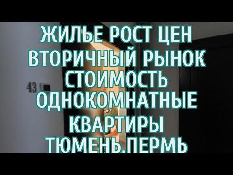 Уральские города лидируют в росте цен на жилье