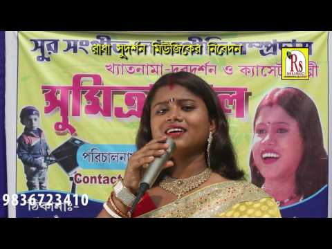 JADI BECHE THAKI AMI sumitra pal ..bangla folk song / BY RS MUSIC