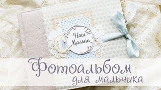 видео Детский фотоальбом (фотокнига) | Заказать онлайн в Самаре, Тольятти, Сызрани.