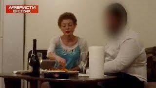 Ночь с аферистом - Аферисты в сетях - Выпуск 9. Сезон 3 - 07.03.2018