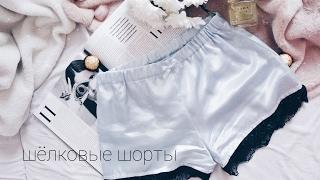 DIY | Шьём домашние шёлковые шорты(Всем привет! В этом видео снимаю для вас урок по пошиву домашних шорт :) Подробности в описании : Сколько..., 2017-02-16T09:43:25.000Z)