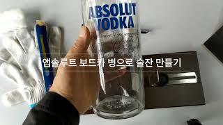앱솔루트 보드카 병으로 술잔 만들기, 업싸이클링, DI…